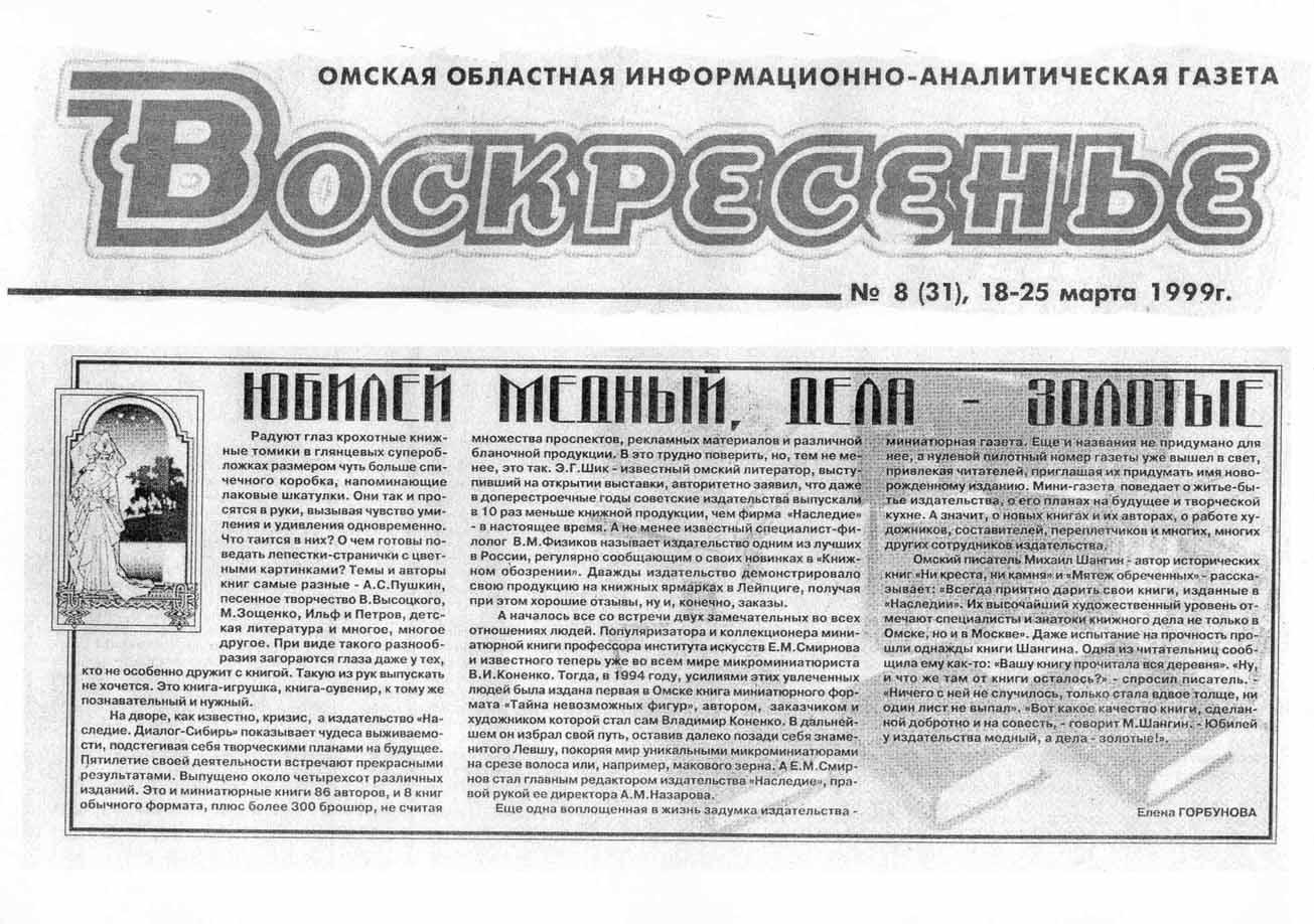 Газеты Знакомств В Сургуте